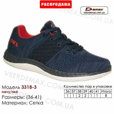 Кроссовки Demax 36-41 сетка - 3318-1 темно-синие, красные. Купить кроссовки оптом в Одессе.