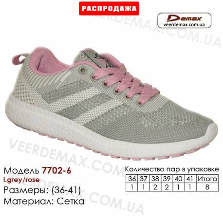 Кроссовки Demax 36-41 сетка - 7702-6 светло-серые, розовые. Купить кроссовки оптом в Одессе.