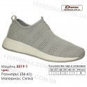 Кроссовки Demax 36-41 сетка - 3319-1 светло-серые. Купить кроссовки оптом в Одессе.