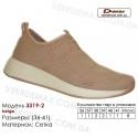 Кроссовки Demax 36-41 сетка - 3319-2 бежевые. Купить кроссовки оптом в Одессе.