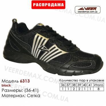 Кроссовки Veer 36-41 сетка - 6313 черные, белые вставки. Купить кроссовки в Одессе.