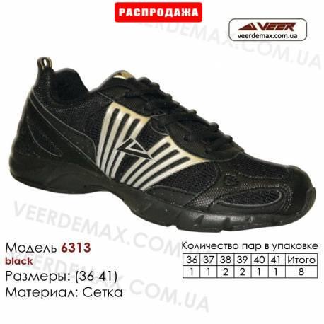 Кроссовки Veer 36-41 сетка - 6313 черные | белые вставки. Купить кроссовки в Одессе.