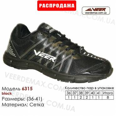 Кроссовки Veer 36-41 сетка - 6315 черные, белые вставки. Купить кроссовки в Одессе.
