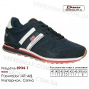 Кроссовки Demax 41-46 сетка - 8904-1 темно-синие. Купить кроссовки оптом в Одессе.