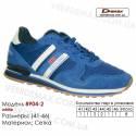 Кроссовки Demax 41-46 сетка - 8904-2 белые. Купить кроссовки оптом в Одессе.