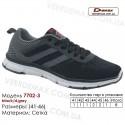 Кроссовки Demax 41-46 сетка - 7702-3 черные, темно-серые. Купить спортивную обувь.