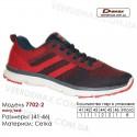 Кроссовки Demax 41-46 сетка - 7702-2 темно-синие, красные. Купить кроссовки оптом в Одессе.