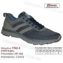 Кроссовки Demax 41-46 сетка - 7702-5 темно-синие, темно-серые. Купить кроссовки оптом в Одессе.