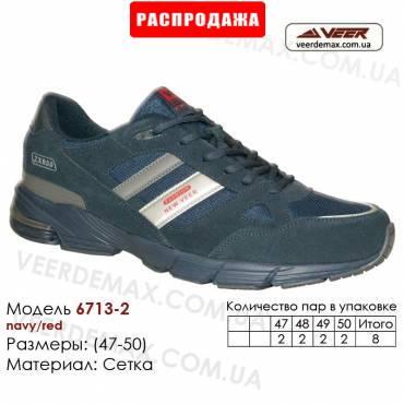 Купить спортивную обувь сетка кроссовки Veer большие размеры в Одессе - 6713-2 темно-синие, красные вставки