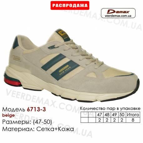 Купить спортивную обувь сетка кроссовки Veer большие размеры в Одессе - 6713-3 бежевые