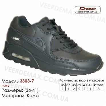 Кроссовки Demax 36-41 кожа - 3303-7 темно-синие. Кожаные кроссовки купить оптом в Одессе.