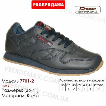 Кроссовки Demax 36-41 кожа - 7701-4 темно-синие. Кожаные кроссовки купить оптом в Одессе.