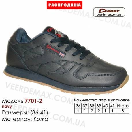 Кроссовки Demax 36-41 кожа - 7701-2 темно-синие. Кожаные кроссовки купить оптом в Одессе.
