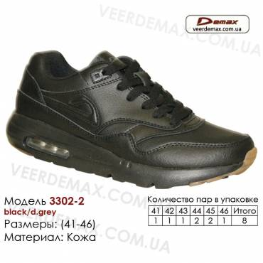 Купить кроссовки оптом кожаные в Одессе 41-46 Demax 3302-2 черные, темно-серые
