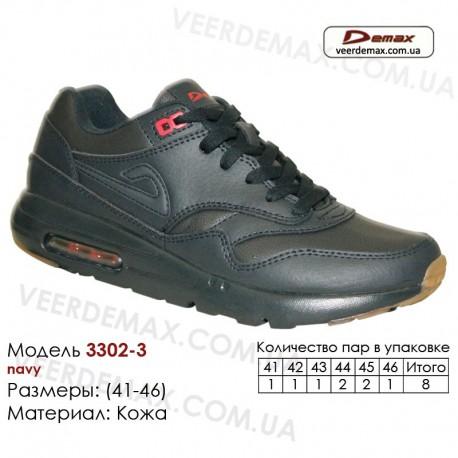 Купить кроссовки оптом кожаные в Одессе 41-46 Demax 3302-3 темно-синие