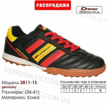 Кроссовки футбольные Demax сороконожки 36-41 кожа - 2811-1S Германия. Купить кроссовки в Одессе.