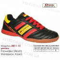 Кроссовки футбольные Demax футзал 36-41 кожа - 2811-1Z Германия. Купить кроссовки в Одессе.