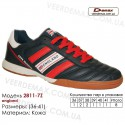 Кроссовки футбольные Demax футзал 36-41 кожа - 2811-7Z Англия. Купить кроссовки в Одессе.