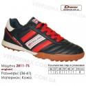 Кроссовки футбольные Demax сороконожки 36-41 кожа - 2811-7S Англия. Купить кроссовки в Одессе.