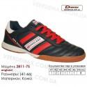 Кроссовки футбольные Demax футзал 41-46 кожа - 2811-7Z Англия. Купить кроссовки в Одессе.