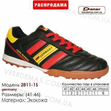 Кроссовки футбольные Demax 41- 46 сороконожки кожа - 2811-1S Германия