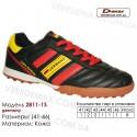 Кроссовки футбольные Demax сороконожки кожа - 2811-1S Германия
