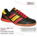 Кроссовки футбольные Demax футзал кожа - 2811-1Z Германия