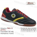 Кроссовки футбольные Demax футзал 41-46 кожа - 7823-1Z Германия. Купить кроссовки в Одессе.