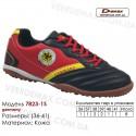 Кроссовки футбольные Demax сороконожки 36-41 кожа - 7823-1S Германия. Купить кроссовки в Одессе.