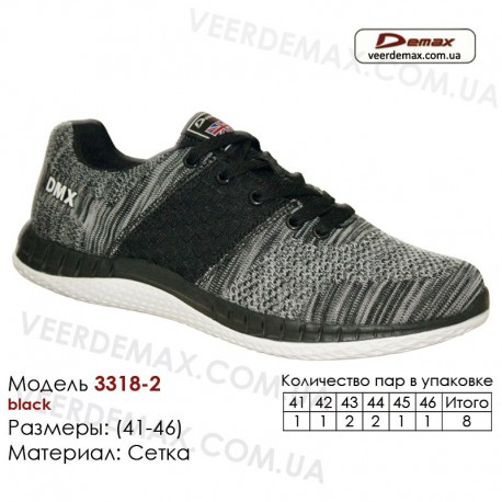 Кроссовки Demax 41-46 сетка - 3318-2 черные. Купить кроссовки в Одессе.