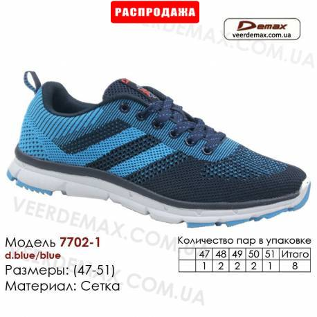 Спортивная обувь кроссовки 47-51 сетка Demax - 7702-1 темно-синие, синие