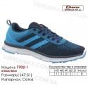Спортивная обувь Demax кроссовки 47-51 сетка - 7702-1 темно-синие, синие