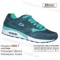 Кроссовки Demax - 3302-7 кожаные 36-41 темно-синие, морская волна. Купить кроссовки demax