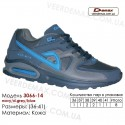 Кроссовки Demax 36-41 кожа - 3066-14 темно-синие,  темно-серые, синие. Купить спортивную обувь.