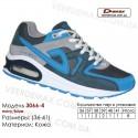 Кроссовки Demax 36-41 кожа - 3066-4 темно-синие, синие. Купить спортивную обувь.