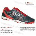 Кроссовки футбольные Demax сороконожки 36-41 кожа - 7901-7S англия