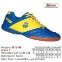 Кроссовки футбольные Demax футзал 36-41 кожа - 2812-8Z Украина. Купить кроссовки в Одессе.