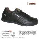 Купить спортивную обувь, кожа, кроссовки Veer в Одессе - 6390 черные | белые вставки. Купить кроссовки в Одессе.