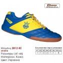 Кроссовки футбольные Demax футзал кожа - 2812-8Z Украина. Купить кроссовки в Одессе.