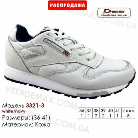 Кроссовки Demax 36-41 кожа - 3321-3 белые, темно-синие