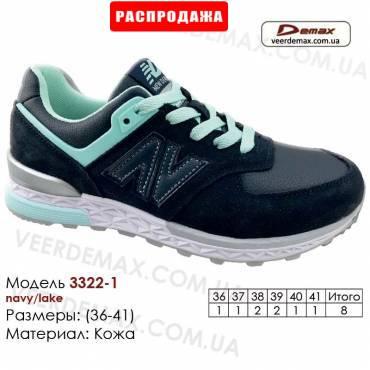 Кроссовки Demax 36-41 кожа - 3322-1 темно-синие, бежевые