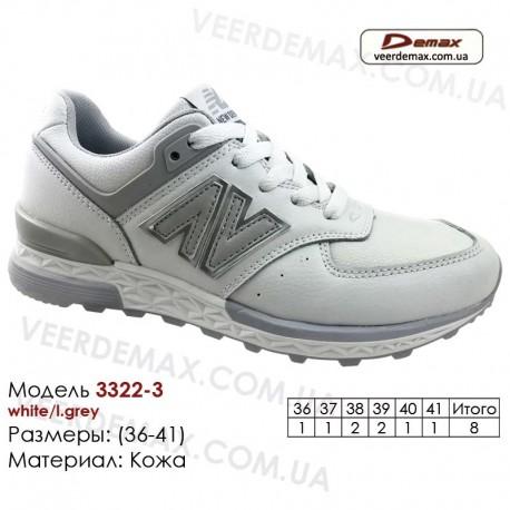 Кроссовки Demax 36-41 кожа - 3322-3 белые, светло-серые