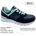 Кроссовки Demax 36-41 кожа - 3322-1 темно-синие, бирюзовые