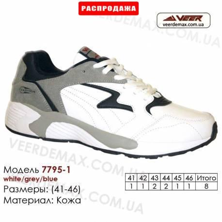 Кроссовки оптом кожаные 41-46 Veer 7795-1 белые, серые, синие