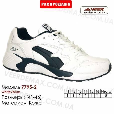 Кроссовки оптом кожаные 41-46 Veer 7795-2 белые, синие