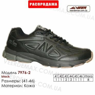 Кроссовки оптом кожаные 41-46 Veer 7976-2 черные
