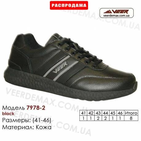 Кроссовки оптом кожаные 41-46 Veer 7978-2 черные