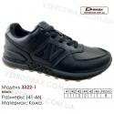Кроссовки Demax 41-46 кожа - 3322-1 черные
