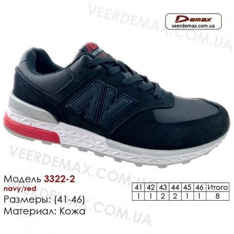 Кроссовки Demax 41-46 кожа - 3322-2 темно-синие, красные