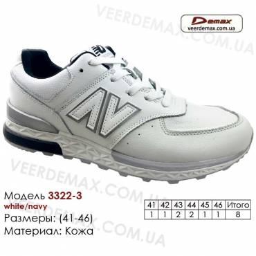 Кроссовки Demax 41-46 кожа - 3322-3 белые, темно-синие